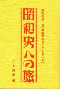 昭和史への旅