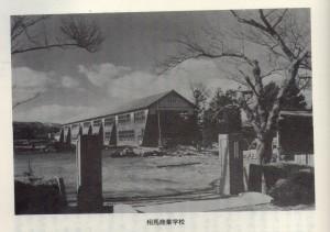 相馬商業学校