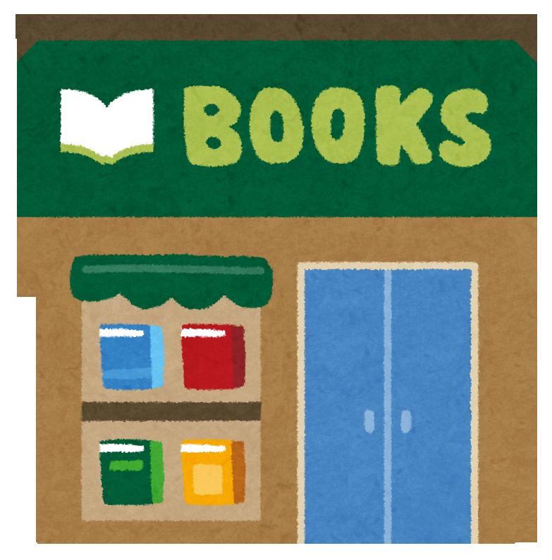 Book Shopのイメージ